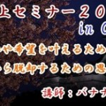 剋上セミナー2015、セミナー映像無料、バナナデスク、snj2